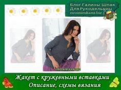 фото шаблон для сайта1 Жакет с кружевными вставками. Описание, схемы вязания
