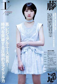 Haruka Kudo from Morning Musume. '17