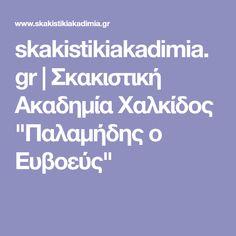 "skakistikiakadimia.gr | Σκακιστική Ακαδημία Χαλκίδος ""Παλαμήδης ο Ευβοεύς"""