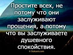 Good Thoughts, Positive Thoughts, Positive Vibes, Wise Quotes, Famous Quotes, Inspirational Quotes, Russian Quotes, Different Quotes, Quote Posters