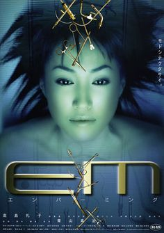 EM (Embalming) (1999)