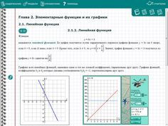Каталог курсов -Интерактивные учебники -Открытый учебник 2.7 -Открытая Математика 2.7. Функции и Графики