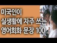 영어회화, 가장 많이 나오는 1000개 기초영어회화 표현, 그냥 흘려듣기 72분|영어듣기 - YouTube English Study, English Words, Learn English, Language Study, English Language, Travel English, Education Issues, Sense Of Life, Korean Words