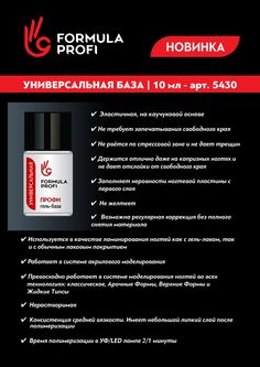 Заказывай на нашем сайте https://xn--h1agjdfch6f.xn--p1ai/catalog/materialyi-dlya-narashhivaniya/gelevaya-sistema/formula-profi/fp-baza-gel-universalnaya-10-ml.html