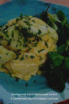 Картофельный салат с горчично-йогуртовым соусом Послепраздничное. Лёгкое. Быстрое. Главное в этом блюде — соус. Уникальная особенность — лёгкость в приготовлении и оооочень мало калорий. Соус универсальный и подойдёт ко всем листовым салатам, отварным овощам, рыбе и мясу. Интересное сочетание ингредиентов приятно удивит великолепным вкусом, кремовой текстурой и фантастическим вкусом. Гениальное действительно просто, что бы там ни говорили 🙂
