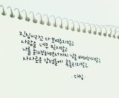 꼭 만나야 하는 10명의 사람들 - wisesaying   Vingle   어록, 심리학, 자기계발, 영감을주는이야기 Wise Quotes, Famous Quotes, Inspirational Quotes, Korean Quotes, Korean Aesthetic, Happy Life, Cool Words, Wisdom, Messages