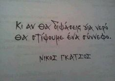 greek quotes / Words to live by Rap Quotes, Poetry Quotes, Words Quotes, Life Quotes, Quotes Images, The Words, Greek Words, Favorite Quotes, Best Quotes
