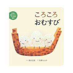 ママと赤ちゃんのたべもの絵本 (1) ころころおむすび: 真木 文絵, 石倉 ヒロユキ: 本