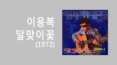 이용복 - 달맞이꽃 Lee Yongbok - Evening Primrose Flowers (1972)