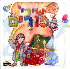 Purim Holiday Songs Cd