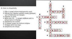 Αποτέλεσμα εικόνας για πεπτικο συστημα ε δημοτικου Crossword, Puzzle, Crossword Puzzles, Puzzles, Puzzle Games, Riddles