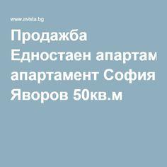 Продажба Eдностаен апартамент София Яворов 50кв.м