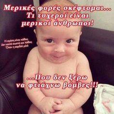 Δςν ξέρω να φτιάχνω βόμβες Funny Greek, Greek Quotes, Funny Photos, Sentences, Lol, Sayings, Face, Humor, Fanny Pics