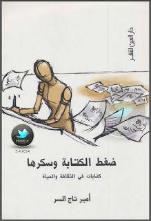 مكتبة لسان العرب: ضغط الكتابة وسكرها .. كتابات في الثقافة والحياة - ...