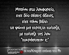 Image in Greek quotes collection by Andrea on We Heart It Tell Me Something Funny, Love Quotes, Funny Quotes, Greek Quotes, Have A Laugh, Out Loud, Find Image, We Heart It, Hilarious