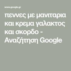 πεννες με μανιταρια και κρεμα γαλακτος και σκορδο - Αναζήτηση Google