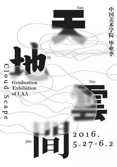 Japanese Graphic Design, Graphic Design Layouts, Graphic Design Posters, Graphic Design Inspiration, Typography Design, Layout Design, Typo Design, Poster Designs, Design Design