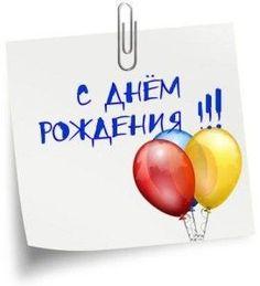Поздравления с днем рождения: