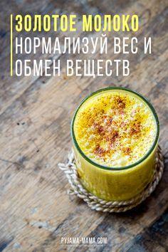 Золотое молоко: волшебный женский напиток от простуды, для укрепления иммунитета, для похудения, от бессонницы. Куркума: польза, рецепты и как она нам помогает. #pyjama_mama #похудение