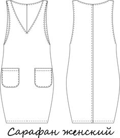 Скачать выкройку Сарафан женский Sewing Hacks, Sewing Crafts, Sewing Projects, Dress Sewing Patterns, Clothing Patterns, Sewing Clothes, Diy Clothes, Diy Fashion, Ideias Fashion