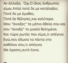 Με εχασες Sad Love Quotes, All Quotes, Greek Quotes, Movie Quotes, Book Quotes, Life Quotes, Truth And Lies, Love Text, Greek Words