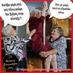 Funny Greek Quotes, Beach Photography, Just For Fun, Laughter, Funny Pictures, Funny Memes, Humor, Movie Posters, Fanny Pics