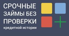 деньги в долг на карту срочно без проверки кредитной истории в москве круглосуточно взять кредит 1500000 сбербанк