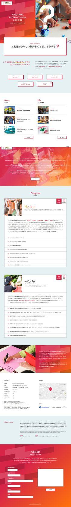 二子玉インターナショナルスクール(NIS) http://nicotama-is.org/