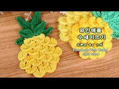 코바늘뜨기 파인애플 수세미뜨기 왼손 / How to Crochet a Pineapple DishCloth Left hand Crochet Fish, Form Crochet, Crochet Flowers, Knit Crochet, Crochet Dishcloths, Crochet Stitches, Nudo Simple, Crochet Basket Tutorial, Knitting Patterns