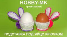 Подставка под яйцо крючком стилизованный Кролик Crochet Egg Cozy, Easter Crochet, Easter Gift, Easter Crafts, Z Photo, New Year Gifts, Christmas Gifts, Holiday, Christmas Ideas