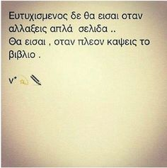 ευτυχισμενος Greek Quotes, Sad Quotes, Wisdom Quotes, Best Quotes, Love Quotes, Inspirational Quotes, Truth And Lies, Cheer Me Up, English Quotes
