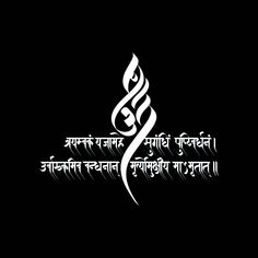 Wishing you all a very happy Mahahivrati. God bless you all with lots and lots of happiness, your wishes will be accomplished. Mantra Tattoo, Sanskrit Tattoo, Om Mantra, Aum Tattoo, Ganesha Tattoo, Sanskrit Mantra, Unalome Tattoo, Ganesha Art, Samoan Tattoo