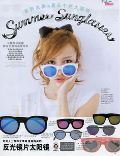 Vivi Magazine featured eyewear by China, July American Apparel, Cute Sunglasses, Sunnies, Magazine Japan, For Your Eyes Only, Gyaru, Dna, Eyewear, Cool Style