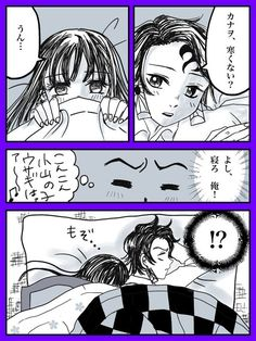 The second part of Kimetsu No Yaiba Doujinshi and Comics which are all translated to English, check out the part 1 if you want to see more. Credits to the rightful owners since nothing in here is mine. Comic Style Art, Comic Styles, Demon Slayer, Slayer Anime, Anime Chibi, Manga Anime, Kurama Naruto, Anime Songs, Anime Love Couple