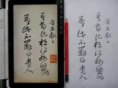 「臨王鐸書《瓊蕊蘆帖》節POS 9 頁全冊95P」中的相片 - Google 相簿   毛筆式 鉛筆書法