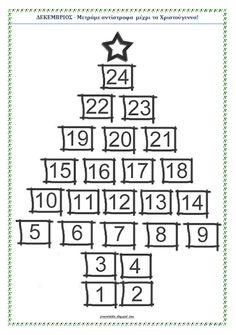 Χριστούγεννα - Πρωτοχρονιά - Μετράμε αντίστροφα Xmas, Christmas, 1, Advent Ideas, Blog, Crafts, Education, Projects, Natal