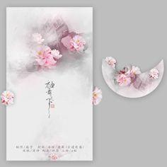 Islamic Art Pattern, Pattern Art, Background Vintage, Art Background, China Art, Aesthetic Colors, Chinese Painting, Art Inspo, Flower Art
