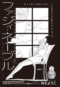 ねむようこ「ファジィ・ネーブル」扉 Book Design, Cover Design, Design Art, Graphic Design Posters, Typography Design, Lettering, Illustration Manga, Graphic Illustration, Aesthetic Art