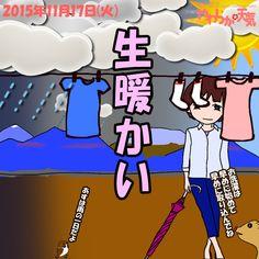 きょう(17日)の天気は「下り坂→夕方から次第に雨」。曇りがちながら、昼間は南風が時おり強まって、暖かな陽気に。ただ、夕方頃からは次第に雨が降り出す見込み。日中の最高気温はきのうより若干低めで、伊那市で18~19度の予想。