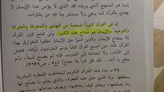 من كتاب: في ظلال القرآن - سيد قطب.
