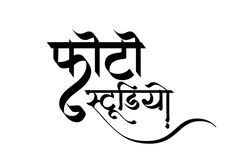 Photo studio logo in new hindi font in png format. This clip art is useful for offset printers, flex printers, graphics designer & web designers. Marathi Calligraphy Font, Hindi Font, Hindi Words, Calligraphy Words, Caligraphy Alphabet, Font Software, Black Art Tattoo, Alphabet Style, Banner Background Images