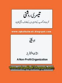 waris khan urdu pdf: Teesri Roshni by Abu Yahya urdu pdf book
