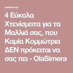 4 Εύκολα Χτενίσματα για τα Μαλλιά σας, που Καμία Κομμώτρια ΔΕΝ πρόκειται να σας πει - OlaSimera