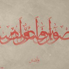 الخط العربي - salahassan: .واصبر