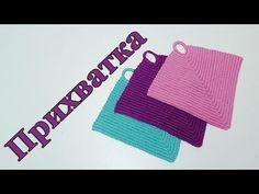 Простая прихватка с кольцом - ВЯЖЕМ КРЮЧКОМ - YouTube Прочные столбики Knit Crochet, Knitting, Crocheting, Youtube, Crochet, Tricot, Cast On Knitting, Chrochet, Stricken