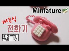 미니어쳐 버튼식 전화기 만들기[고무인간] Telephone miniature - YouTube