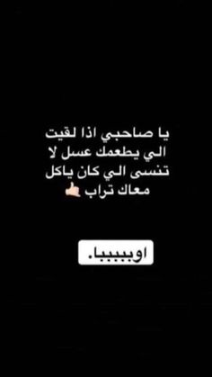 Arabic Funny, Funny Arabic Quotes, Funny Quotes, Tweet Quotes, Mood Quotes, Life Quotes, Snapchat Quotes, Beautiful Arabic Words, Quotes White