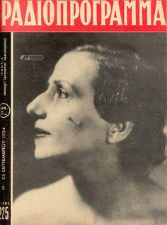 """Η Μαρίκα Κοτοπούλη στο εξώφυλλο του περιοδικού """"Ραδιοπρόγραμμα"""" στις 19-25 Σεπτεμβρίου 1954 (αρ.τεύχους:225) Old Greek, Historical Photos, Greece, Personality, Nostalgia, Childhood, Retro, Film, Movie Posters"""
