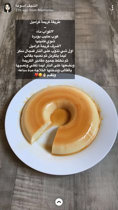 Cooking Cake, Cooking Recipes, Sweets Recipes, Whole Food Recipes, Arabian Food, Creme Dessert, Egyptian Food, Cookout Food, Food Goals
