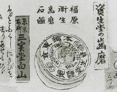 1888: Shiseido lancia in Giappone la prima pasta dentifricia a forma di torta.